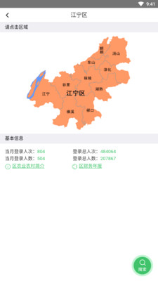 南京e阳光截图