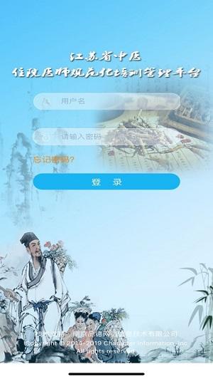 江苏中医住培截图