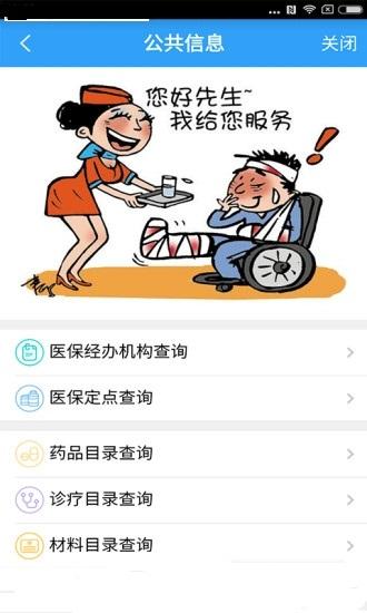 宁波医保通截图