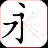 跟我学写汉字人教版