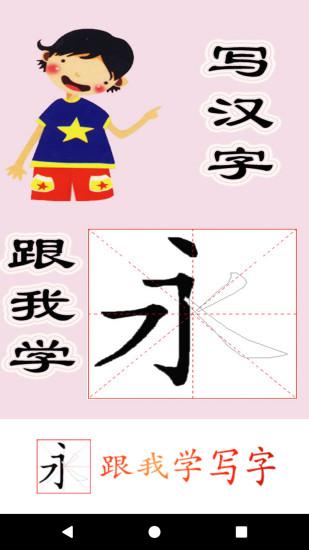 跟我学写汉字人教版截图