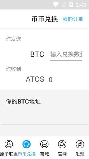 atoshi原子链截图