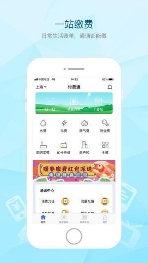 上海付费通截图