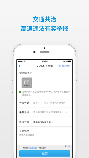 四川交警公共服务平台截图