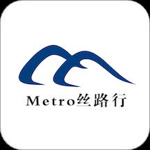 metro丝路行