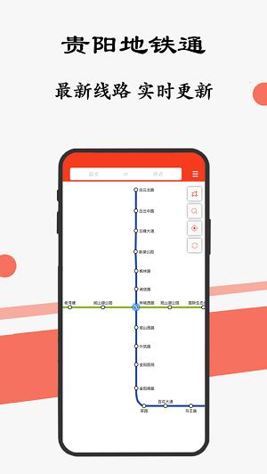 贵阳地铁通截图