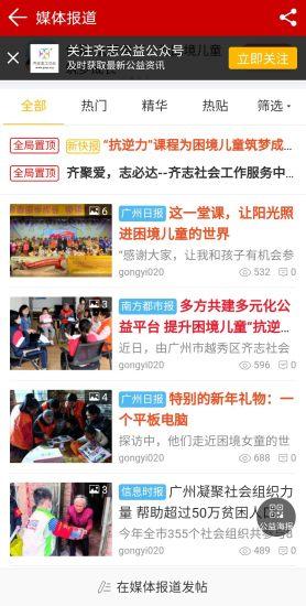 广州公益截图