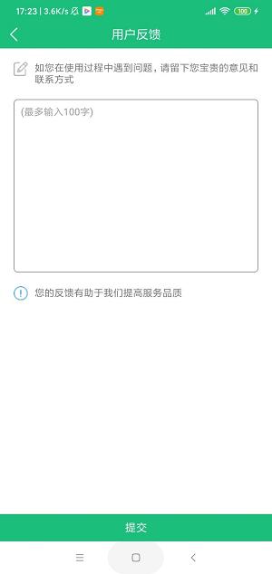 芜湖水陆物流截图