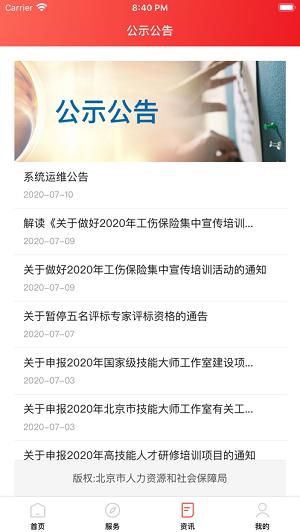 北京人社截图