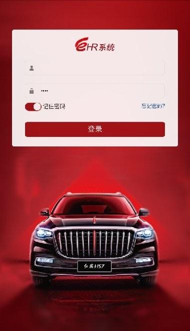 中国一汽HR自助系统截图