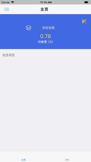 云南财经大学缴费截图