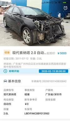 事故车88截图