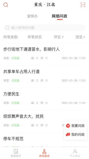 重庆江北截图