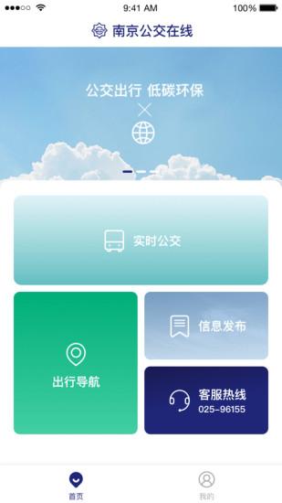 南京公交在线截图