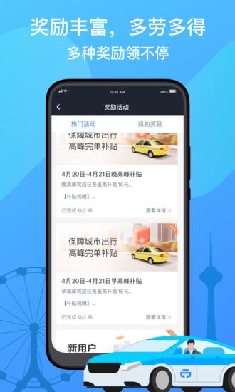 天津出租司机端截图