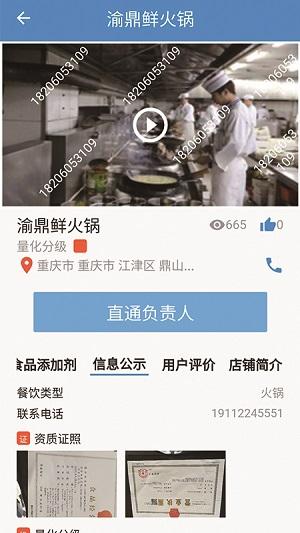 重庆阳光餐饮截图