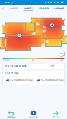 全屋WIFI评测截图