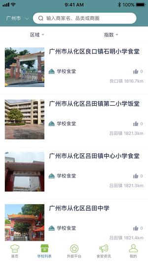广州明厨亮灶截图