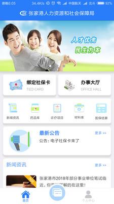 张家港社保卡截图