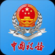 甘肃国税电子税务局