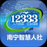 南宁智慧人社12333