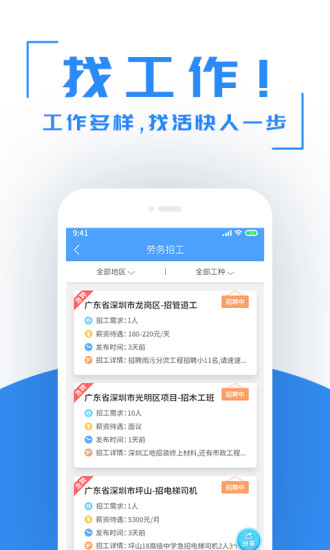 深圳建筑港截图