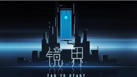 《镜界》试玩:你能看出它是国产游戏?