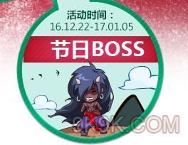 诛仙手游元旦活动之节日BOSS 节日BOSS怎么打