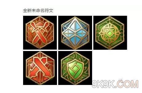 王者荣耀s8新铭文属性 s8铭文图标