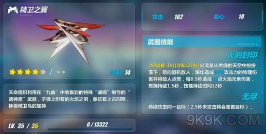 崩坏3诸神座武器