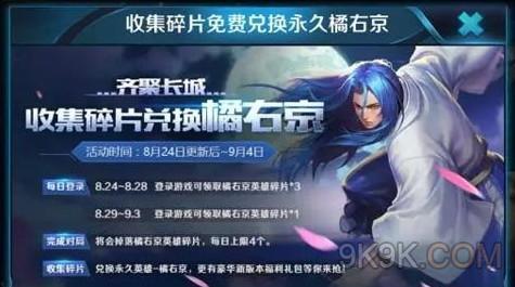 王者荣耀2017七夕节活动