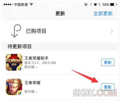 王者荣耀AppStore下载缓慢怎么解决