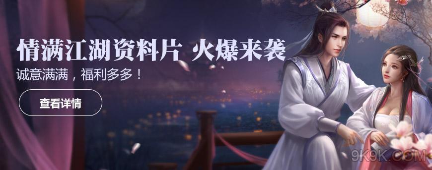 天龙八部手游情满江湖9.6新版本下载