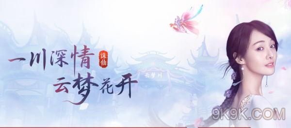 诛仙手游体验服9月6日更新公告 教师节活动开启