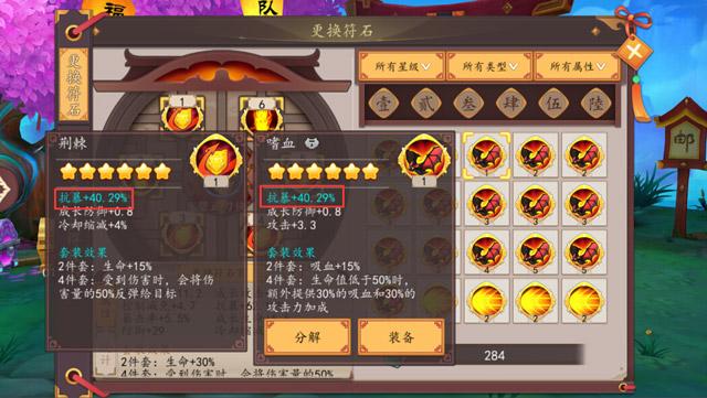 《仙灵大作战》神秘英雄首登场 符石系统新升级