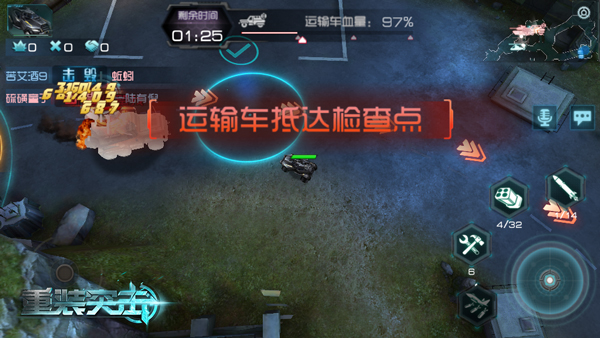 《重装突击》护送模式玩法介绍,拦截VS护送