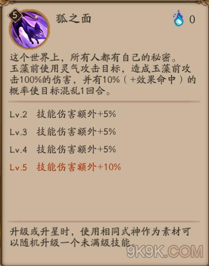 阴阳师新SSR玉藻前立绘技能一览