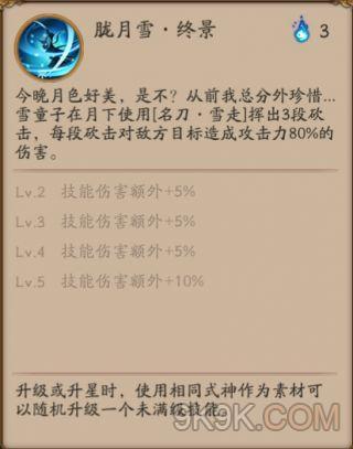 阴阳师新SSR雪童子伤害测试