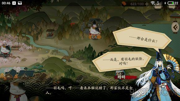 阴阳师鸟之羽系列任务攻略汇总