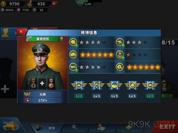 世界征服者4将领技能坦克指挥官使用攻略