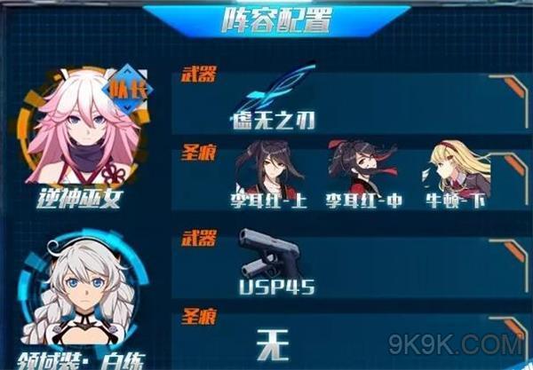 崩坏3记忆战场ss绯狱丸怎么打图片