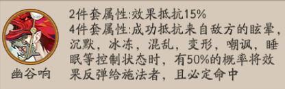 阴阳师幽谷响适合哪些式神