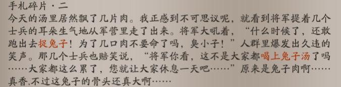 阴阳师荒骷髅真话假话