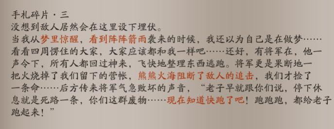 阴阳师荒骷髅真话假话怎么判断
