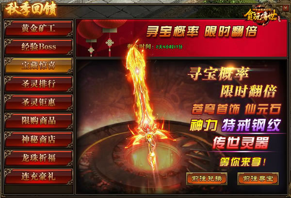 《贪玩传世》老玩家提回归条件 刘烨居然这样做