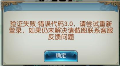 诛仙手游错误代码3.0解决办法