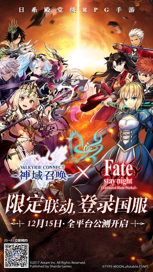 《神域召唤》宣布联动Fate 12月15日全平台公测-ANICOGA