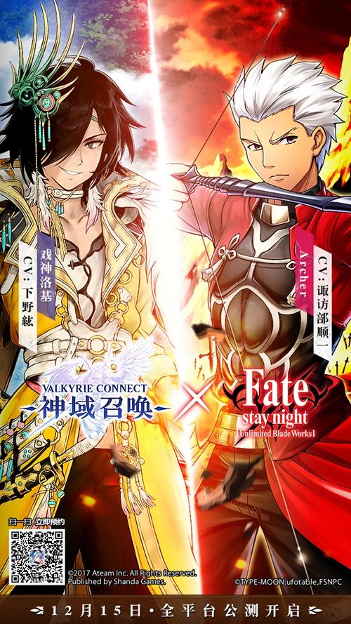 《神域召唤》宣布联动Fate 12月15日全平台公测