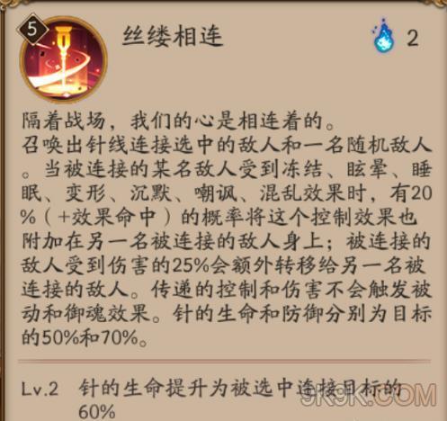 阴阳师小袖之手技能介绍