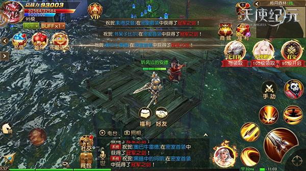 极致魔幻MMO-ARPG手游大作《天使纪元》公测试玩评测